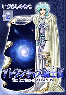 アトランティス騎士団(ナイツ)(2)