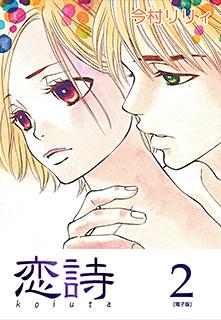 恋詩(2)