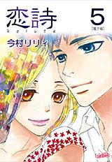 恋詩(5)