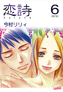 恋詩(6)