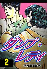 ダンプ・レディ 第2巻