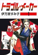 トラブル・メーカー 第1巻