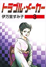 トラブル・メーカー 第3巻