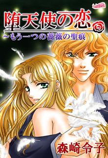 堕天使の恋〜もう一つの薔薇の聖痕(1)