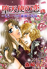堕天使の恋〜もう一つの薔薇の聖痕(2)