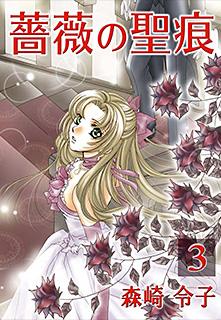 薔薇の聖痕(3)