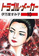 トラブル・メーカー 第10巻