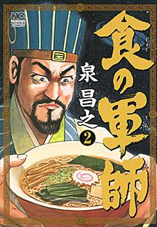 食の軍師 第2巻