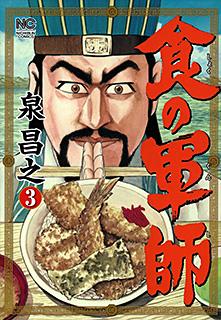 食の軍師 第3巻