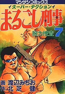 まるごし刑事 第7巻