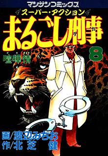 まるごし刑事 第8巻