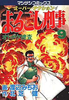 まるごし刑事 第9巻