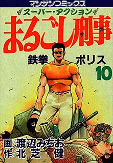 まるごし刑事 第10巻