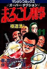 まるごし刑事 第11巻