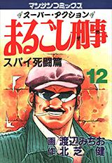 まるごし刑事 第12巻