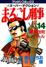 まるごし刑事 第14巻