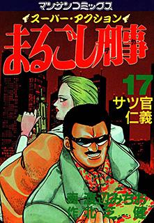 まるごし刑事 第17巻