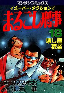 まるごし刑事 第18巻