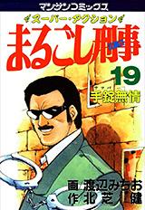 まるごし刑事 第19巻