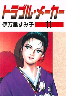 トラブル・メーカー 第11巻