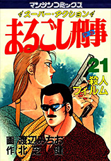 まるごし刑事 第21巻