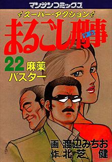 まるごし刑事 第22巻