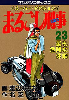 まるごし刑事 第23巻