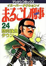 まるごし刑事 第24巻