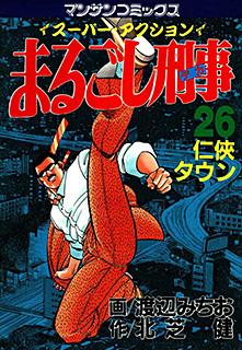 まるごし刑事 第26巻