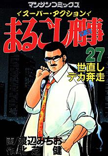 まるごし刑事 第27巻