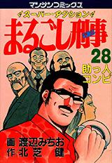 まるごし刑事 第28巻