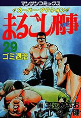 まるごし刑事 第29巻
