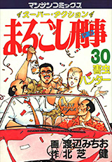 まるごし刑事 第30巻