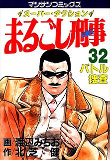 まるごし刑事 第32巻
