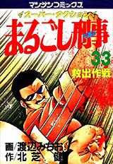 まるごし刑事 第33巻