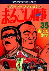 まるごし刑事 第35巻
