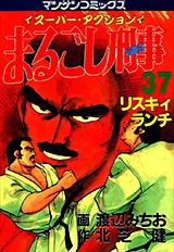 まるごし刑事 第37巻