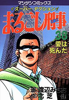 まるごし刑事 第38巻