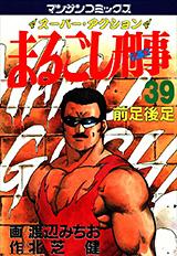 まるごし刑事 第39巻