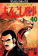 まるごし刑事 第40巻