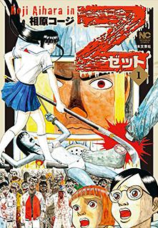Z〜ゼット〜 第1巻