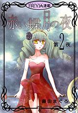 赤い蝶月の夜『フレイヤ連載』 2話