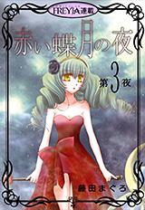 赤い蝶月の夜『フレイヤ連載』 3話