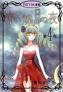 赤い蝶月の夜『フレイヤ連載』 4話