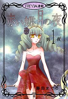 赤い蝶月の夜『フレイヤ連載』 1話