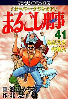 まるごし刑事 第41巻