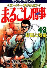 まるごし刑事 第43巻