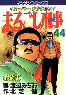 まるごし刑事 第44巻