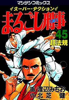 まるごし刑事 第45巻