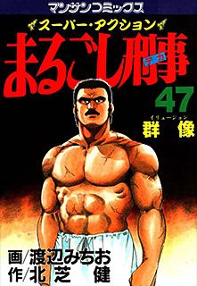 まるごし刑事 第47巻